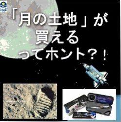 月の土地 権利書