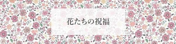 はるうらら(花たちの祝福)