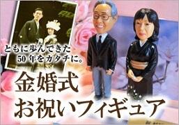 金婚式フィギュア