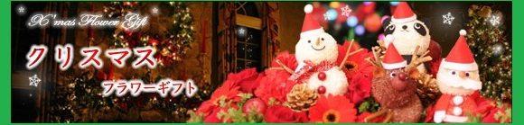 フラワーギフトクリスマス特集