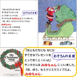 ドリームハートのクリスマス(子供向け)