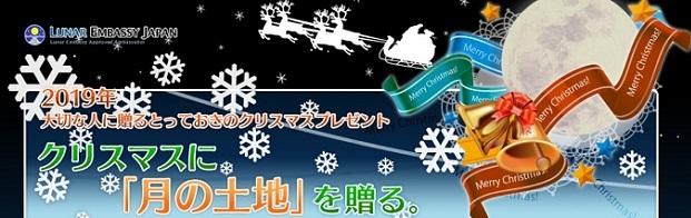 月の土地クリスマス2