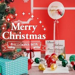 クリスマス バルーンボックス
