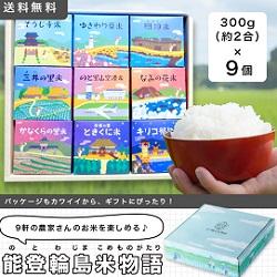 能登輪島米物語 9種セット