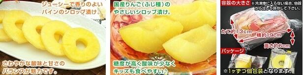 釜庄冷凍パイン&りんご一覧