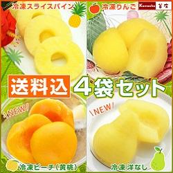 給食 冷凍フルーツ【4袋セット】