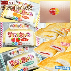給食クレープ3種 【ギフトBOX】セット