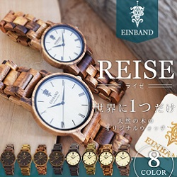 Reise 木製腕時計