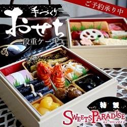 豪華おせち ケーキ(重箱2段)