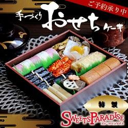 豪華おせち ケーキ(重箱1段)