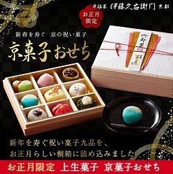 宇治抹茶京菓子おせち