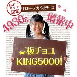 板チョコKING5000【トンカチ付き】