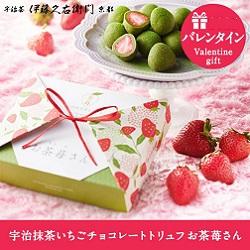 抹茶苺とりゅふ お茶苺さん