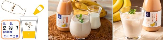 久世福商店バナナミルクの素一覧