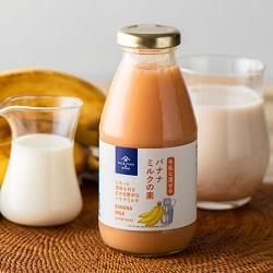 牛乳と混ぜる バナナミルクの素