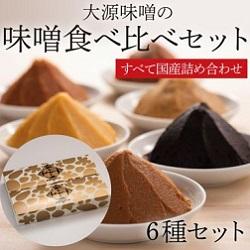 味噌食べ比べセット 6種